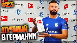 FIFA 21 КАРЬЕРА ЗА ИГРОКА 23 ЛУЧШИЙ В ГЕРМАНИИ