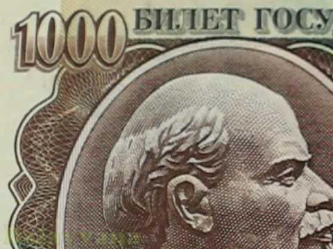 Банкнота одна тысяча рублей 1992 года