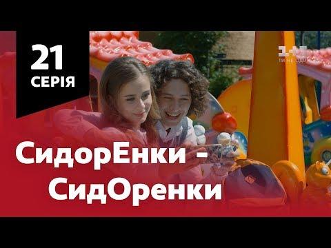 СидОренки - СидорЕнки. 21 серія