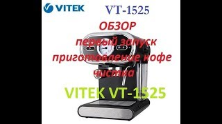 VITEK VT-1525 рожковая кофеварка (обзор, приготовление, чистка)