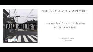 ระยะทางพิสูจน์ม้า...กาลเวลาพิสูจน์คน | Be Certain Of Time - Pumpkins At Alaska Feat.MoneyBitch