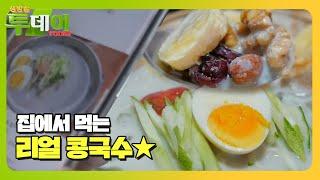 가마솥 두유로 손쉽게 만드는 '두유 콩국수'ㅣ생방송 투…