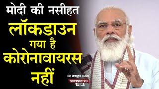 PM Narendra Modi की देशवासियों को नसीहत, Lockdown गया है Coronavirus नहीं