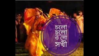 Video ধামাইল গান  চলো চলো চলো ও গো সখী Dhamail songs cholo cholo cholo shakhi radha raman মন্জুশ্রী দাস download MP3, 3GP, MP4, WEBM, AVI, FLV November 2018