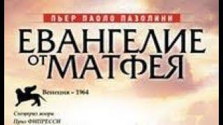 Фильм «Евангелие от Матфея» (1964) - Иисус Христос Первородный Сын Божий
