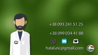 Исламский центр ХАЛЯЛЬ . город Харьков. Islamic Center HALYAL city of Kharkov.