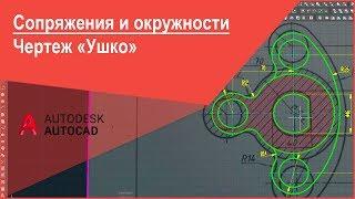 Сопряжение и окружности в Автокад - Чертеж детали Ушко