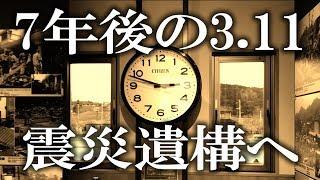 7年後の3.11、宮城県の震災遺構「旧野蒜駅」へ ~震災復興メモリアルパーク~