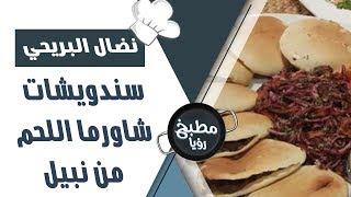 ساندويشات شاورما اللحم من نبيل - نضال البريحي