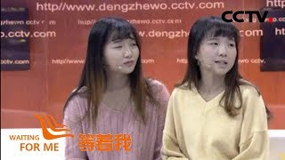 《等着我 第四季》 双胞胎姐妹携手寻找被拐哥哥 为爸爸妈妈填补心中缺憾 20181211 | CCTV