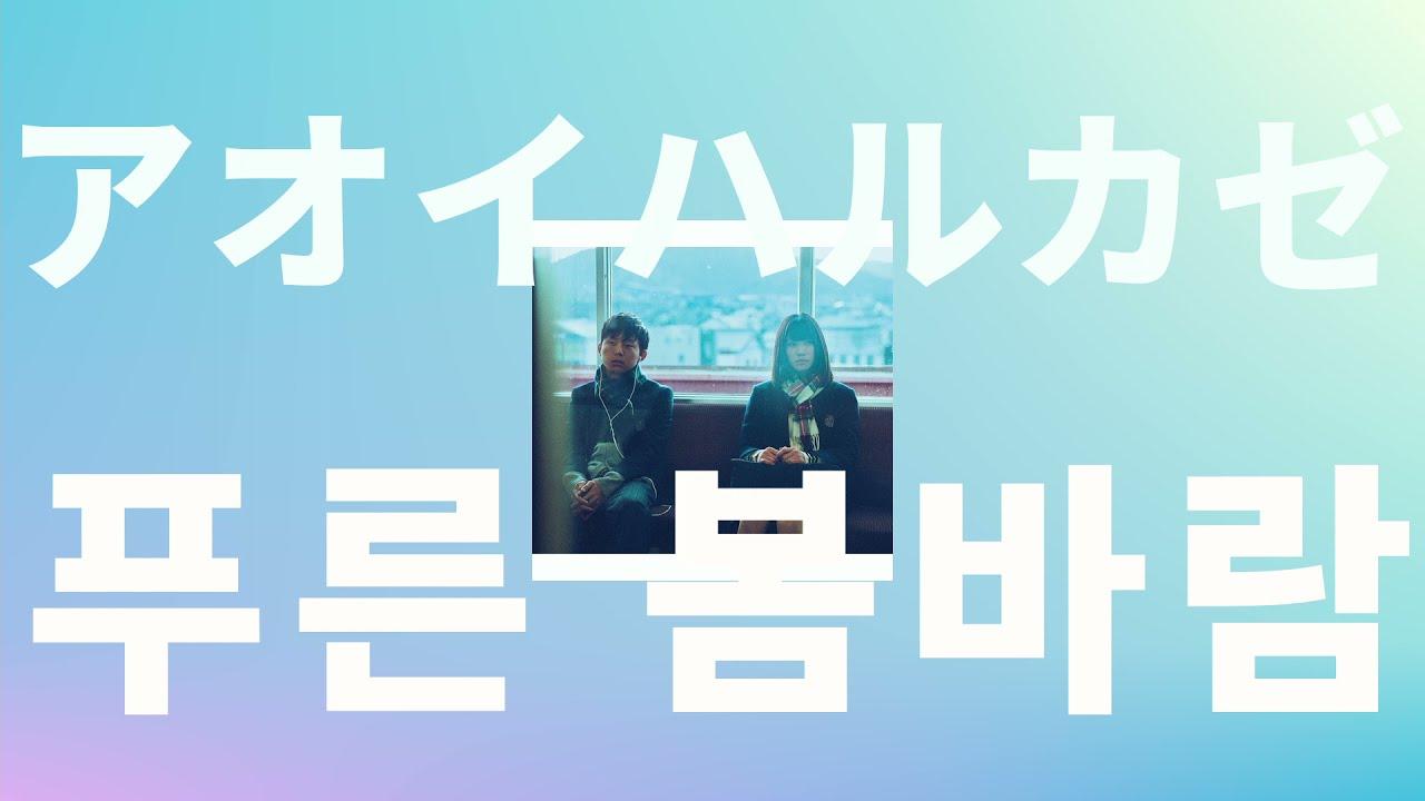 졸업, 이제 이별할 시간이야🏫: HAG - 푸른 봄바람(アオイハルカゼ) [가사/발음/한글 자막]