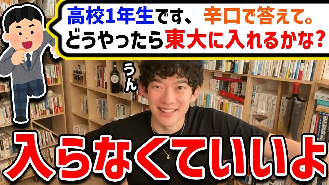 【DaiGo】辛口希望の高校1年生から東大に入りたいとの質問!東大に落ちてるDaiGoの答えはまさかの・・・【切り抜き】