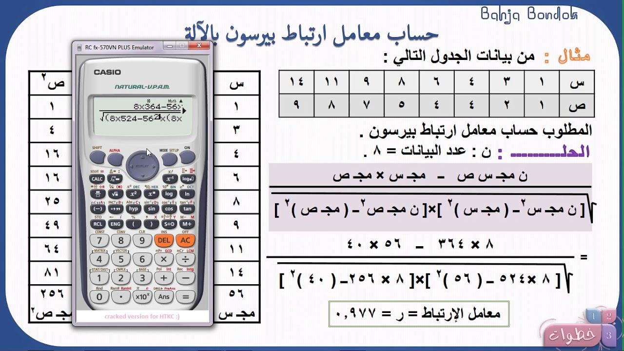 28 استخدام الآلة في حساب ناتج معامل ارتباط بيرسون بدون أخطاء Graphing Calculator Calculator Graphing