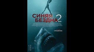 Синяя бездна 2 — Русский тизер-трейлер (2019)