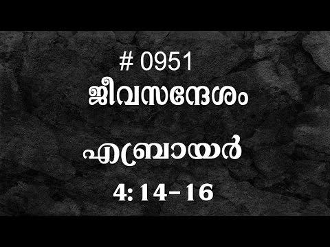 എബ്രായർ 1:1 (0941) Hebrews - Malayalam Bible Study - …