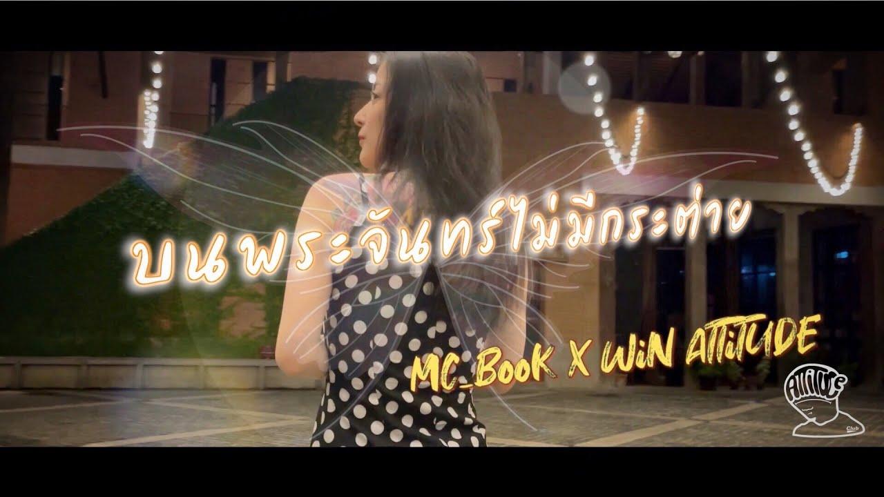 บนพระจันทร์ไม่มีกระต่าย - MC_BooK X  WIN ATTITUDE  [Official Music Video]