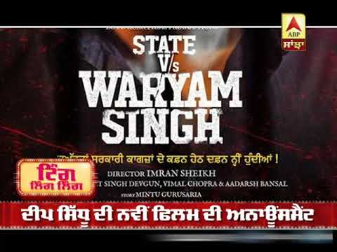 State Vs Waryam Singh Latest Punjabi Movie First Look Deep Sidhu | Abp Sanjha