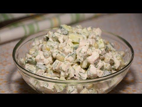 Простой и Быстрый САЛАТ «ЛЕДИ» за 5 минут (без майонеза)! Рецепт Вкусного Салата с Куриной Грудкой