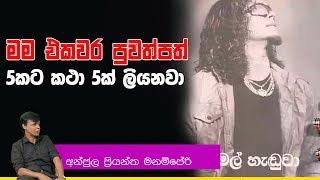 මම එකවර පුවත්පත් 5කට කථා 5ක් ලියනවා | Piyum Vila | 08-10-2019 | Siyatha TV Thumbnail