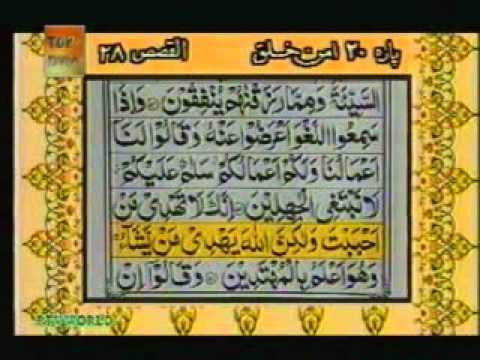 Al Quran Para 20 Complete with Urdu Translation An Naml 56 - Al Ankabut 45 (27:56-29:45)