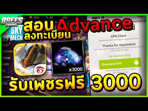 FreeFire🔥 เปิดให้เล่นแล้ว สอนลงทะเบียนเซิร์ฟเบต้า (แอดวานซ์) 🎉 รับไดมอนด์ฟรี 3000! 💎 ฟรีๆยกเซิฟ!!