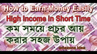 Easy Way To EARN Money Online In 2019 / How To Earn Money Easily #Online Income # Howtoearnmoney