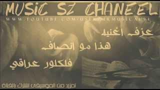 عزف اغنية هذا مو انصاف فلكلور عراقي