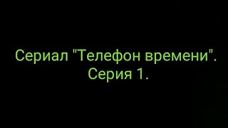 """Сериал """" Телефон времени """". Серия 1."""