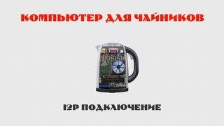 видео I2P. Что это такое и как им пользоваться