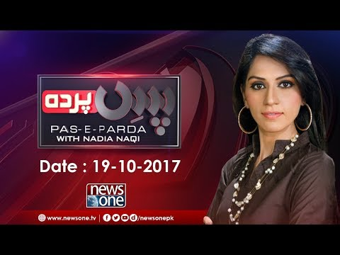 Pas E Parda - 19-October-2017 - News One
