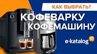 лучшие кофеварки 2020: какую недорогую кофеварку или кофемашину выбрать для дома?