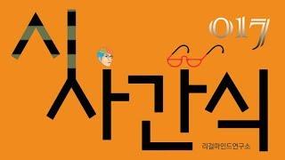 시사간식맨 - 경주