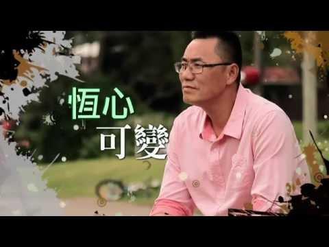 电视节目 TV1327 恒心可变 A Persistent Heart of Change (HD 国语/ Eng Subtitle) (澳洲系列)