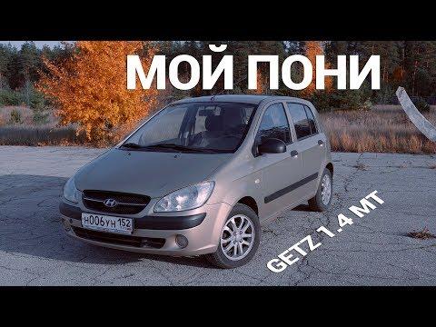 МОЙ ЖЕРЕБЕЦ - Отзыв Владельца о Hyundai Getz 2008 1.4 MT