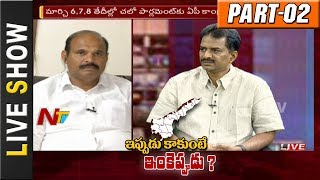 Why Political Parties are not Fighting Together for AP Special Category Status? | Live Show 02 | NTV