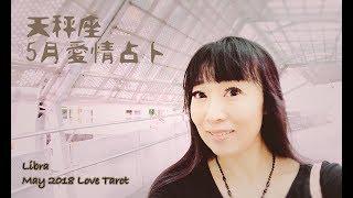 天秤座5月愛情❤️咪咪愛塔羅♎️Libra May 2018 Love Tarot Reading