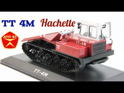 Обзор и доработка масштабной модели ТТ - 4М от Hachette 1:43