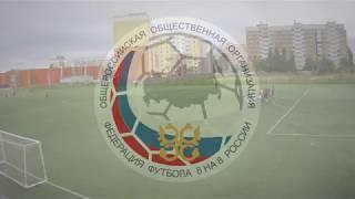 Медтехника - ВА РХБЗ СФ 11:0 Чемпионат Костромской обл. 8*8 (02.07.17)