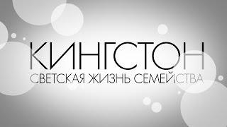 СВЕТСКАЯ ЖИЗНЬ СЕМЕЙСТВА КИНГСТОН - ВТОРОЕ ПОКОЛЕНИЕ - СКОРО!