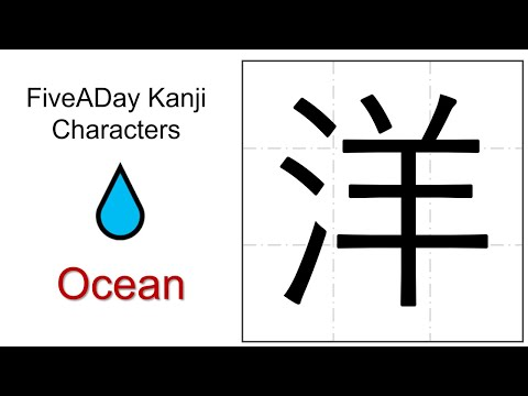 Chinese Character Ocean Youtube