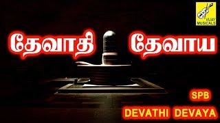 Namo Devadi Devaya - Shiva Stuthi