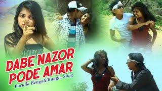 New #Purulia Song 2019 - Dabe Nazor Pode Amar | #Bangla/ Bengali Song 2019