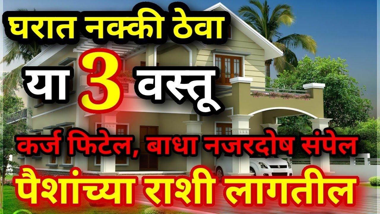 घरात नक्की ठेवा या 3 वस्तू कर्ज फिटेल बाधा नजरदोष संपतील पैशांच्या राशी लागतील Vastu Jyotish upay