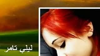 عبد الكريم الكابلى مرسال الشوق الكلك زوق ليلى تامر