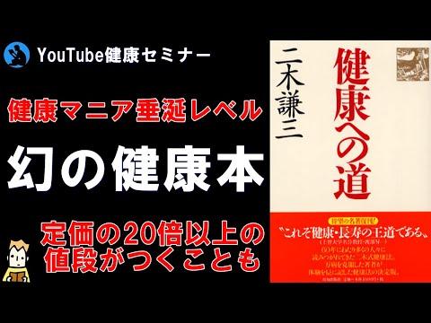 【健康への道①】日本人なら知らないと損する「二木謙三」先生について解説【本要約】