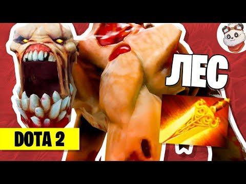 видео: dota 2 — ЛЕСНОЙ ГУЛЯ
