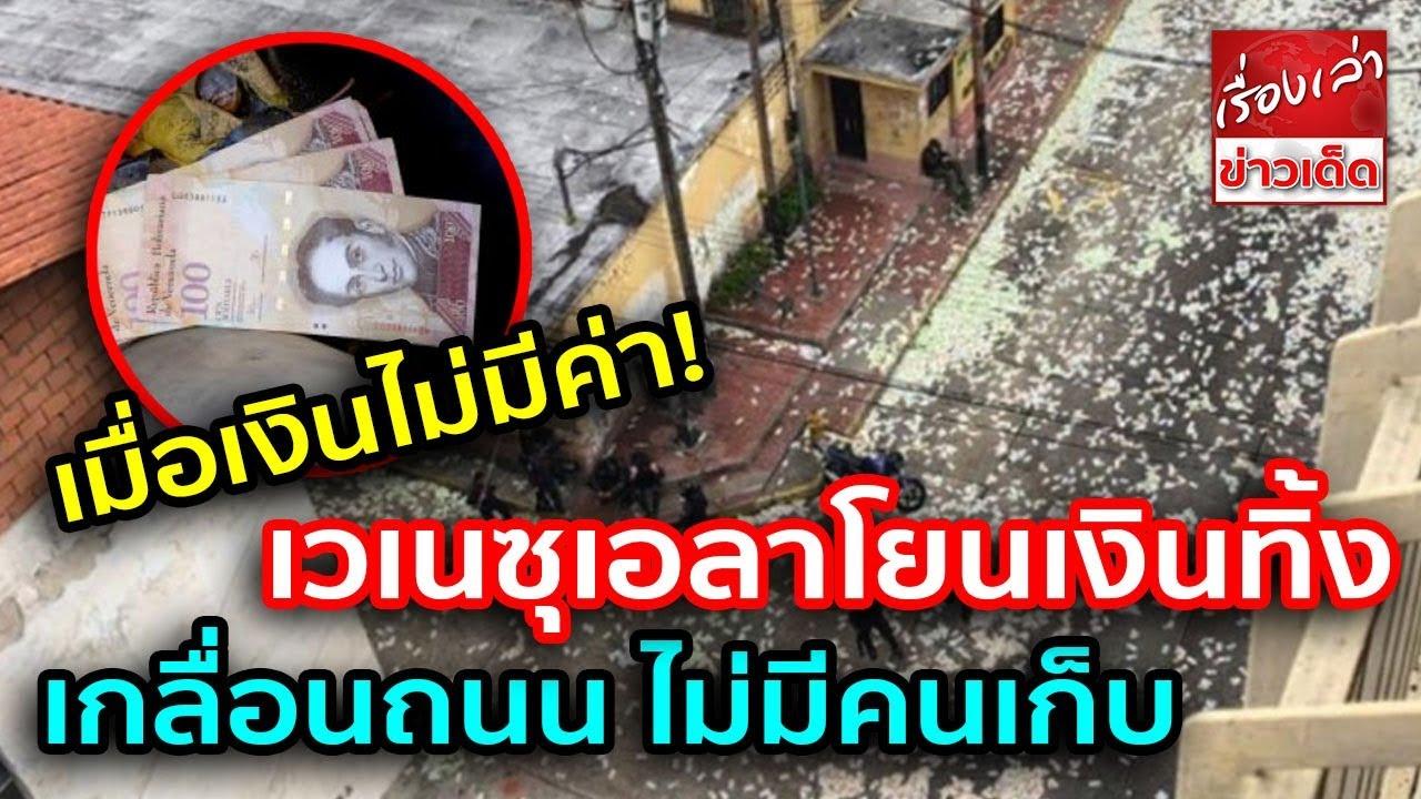 เงินไม่มีค่า เวเนซุเอลาโยนเงินทิ้งเกลื่อนถนน ไม่มีคนเก็บ วิกฤตไฟดับทั่วประเทศเข้าสู่วันที่ 6