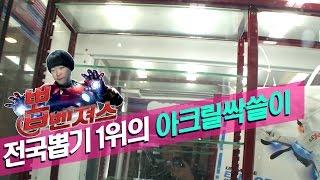 물건대박)전국뽑기실력 1위 소희짱의 고급물건 아크릴싹쓸이영상!!!!