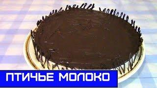 ТОРТ ПТИЧЬЕ МОЛОКО, Вкусный простой рецепт(Торт
