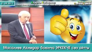 Масалиев АКИМДЕР боюнча 'ЭРКЕКЧЕ' сөз айтты | Шайлоо 2017